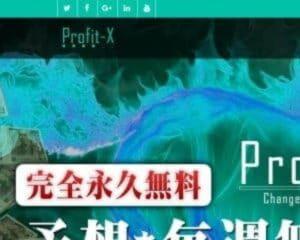 プロフィットエックス(Profit-X)は当たる競馬予想サイトか?口コミから検証!※閉鎖