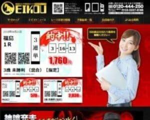 EIKOU(株式会社エイコウ)は当たる競馬予想サイトか?口コミから検証!