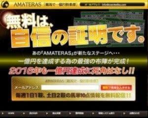 アマテラス(AMATERAS)は当たる競馬予想サイトか?口コミから検証!