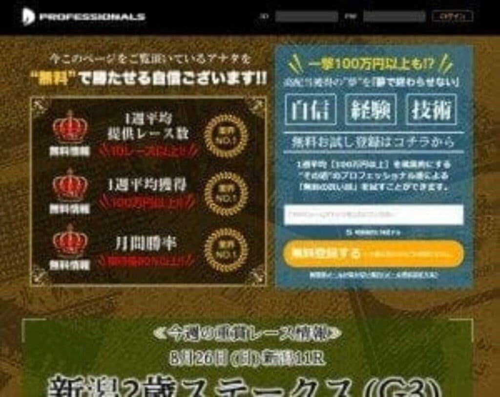 プロフェッショナルズ 競馬予想サイト