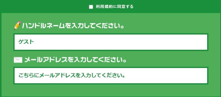 競馬予想サイト「eco競馬」の登録方法