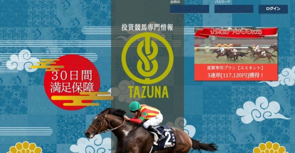 TAZUNA 競馬予想サイト