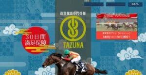 TAZUNAは配当が下回たら購入費全額分をポイント返還!?保証詳細や口コミ・評判・評価を検証