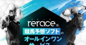 rerace(リレース)で競馬予想ソフトのライセンスを売っても買っても利益にならない!!口コミ・評価・評判を検証