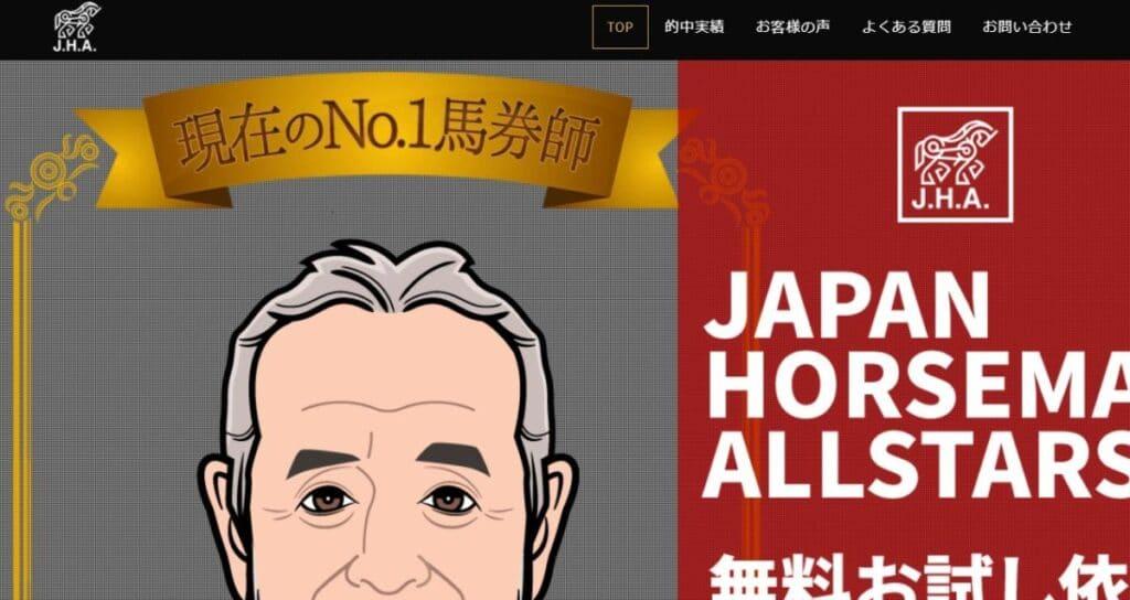 J.H.A. JAPAN HORSEMAN ALLSTARS