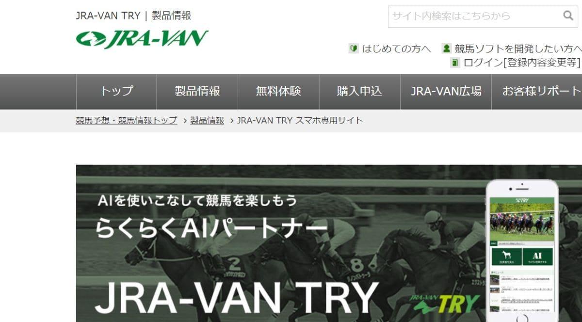 JRA-VAN TRY
