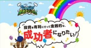 GoGo競馬チャンネル(ゴーゴー競馬チャンネル)は当たる競馬予想サイトか?口コミから検証!