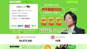 的中新聞ウェブ(的中新聞WEB)は当たる競馬予想サイトか?口コミから検証!