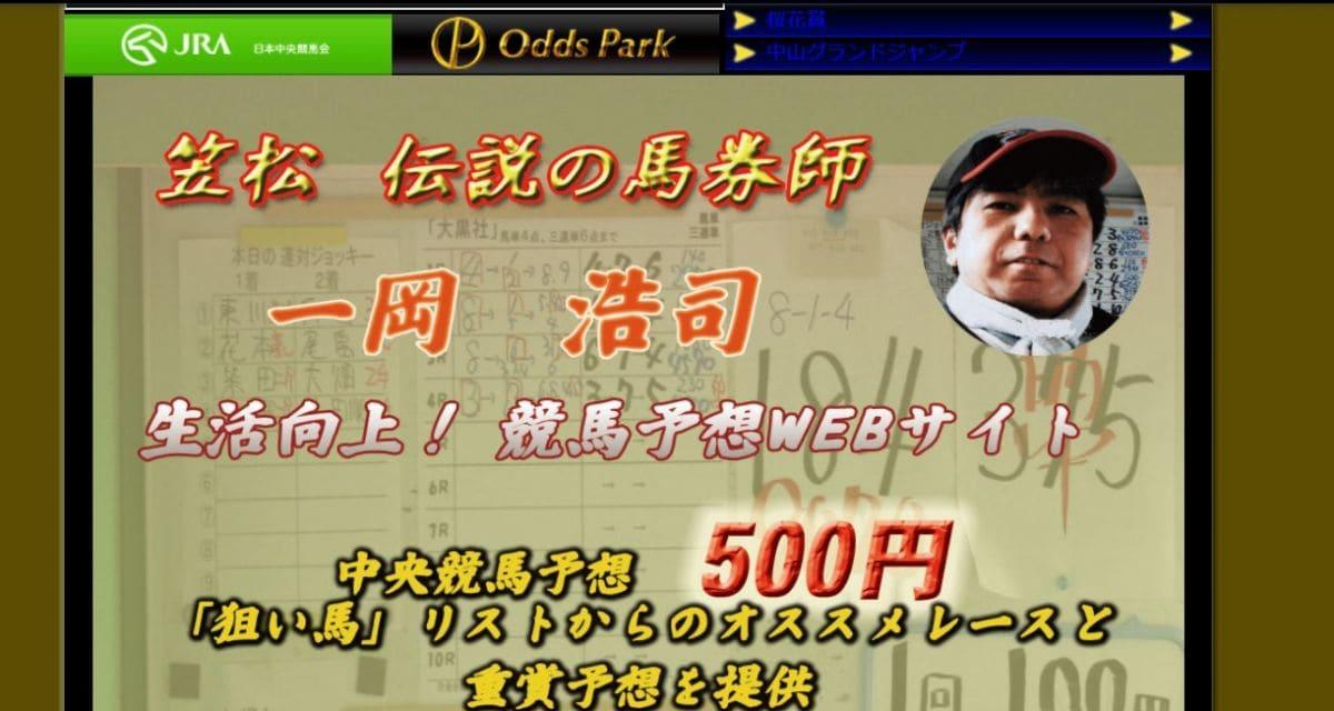 大黒社 競馬予想サイト