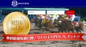 BACCESS(バクセス)は当たる競馬予想サイトか?口コミから検証!