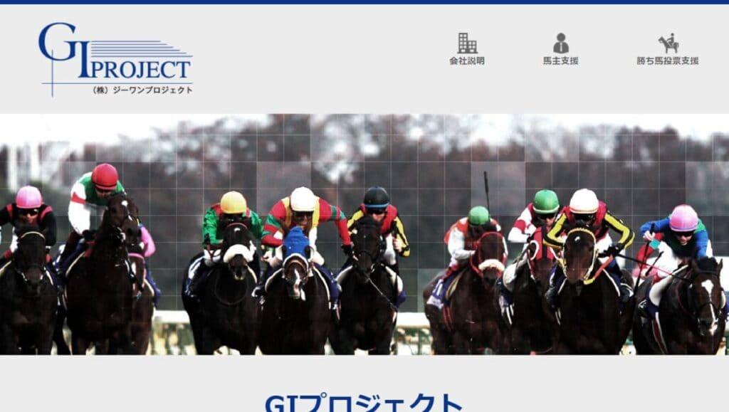 G1プロジェクト 競馬予想サイト