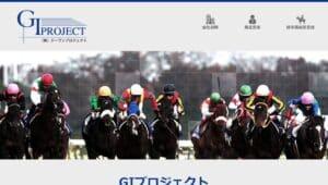 G1プロジェクトは当たる競馬予想サイトか?口コミから検証!