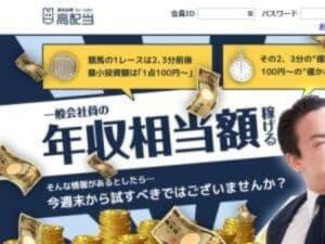 競馬投資 高配当(KO-HAITO)(閉鎖)は当たる競馬予想サイトか?口コミから検証!