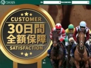 OASIS(オアシス)は当たる競馬予想サイトか?口コミから検証!