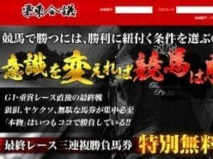 栗東会議は当たる競馬予想サイトか?口コミから検証!