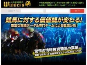 中央競馬投資会ウィナーズは当たる競馬予想サイトか?口コミから検証!