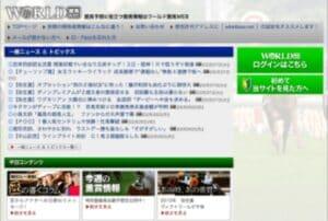 ワールド競馬 (WORLD競馬web)は当たる競馬予想サイトか?口コミから検証!
