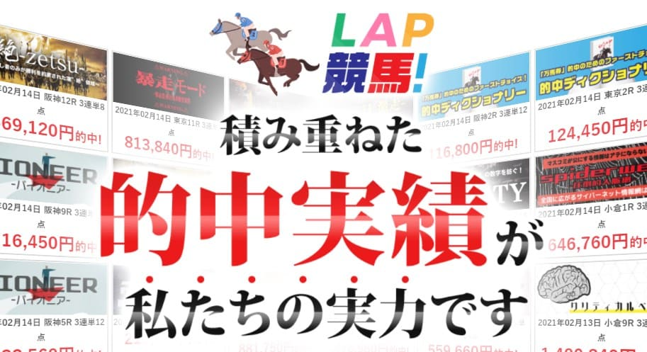 地方競馬予想サイト LAP競馬