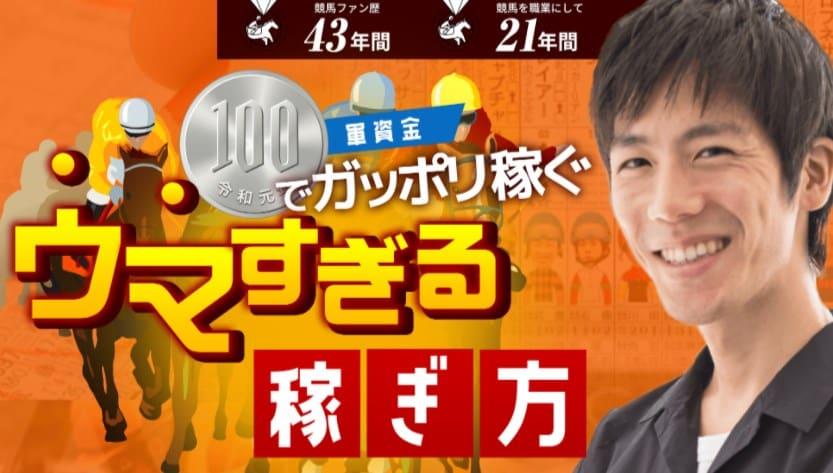 競馬予想サイト「オッズアカデミー」は馬券代100円でガッポリ稼ぐ予想を提供