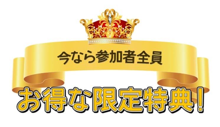 今なら登録料・年会費・月会費0円