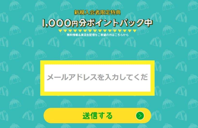 登録特典は1,000円分のポイントバック
