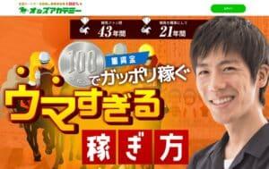 競馬予想サイト「オッズアカデミー」は3年以内に日本一目指す!他サイトにはない魅力を紹介