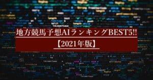 地方競馬予想AI無料ランキングBEST5【2021年版】