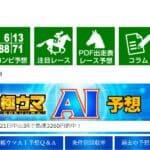 競馬AIニッカン公式「極ウマAI予想」回収率157.5%徹底検証!