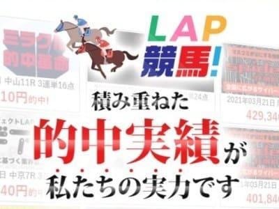 LAP競馬 競馬予想サイト