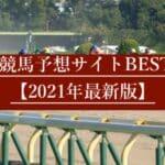 地方競馬予想サイトおすすめランキングBEST10【2021年9月版】