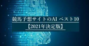 競馬予想サイトのAIならココ!おすすめランキングBEST10【2021年決定版】