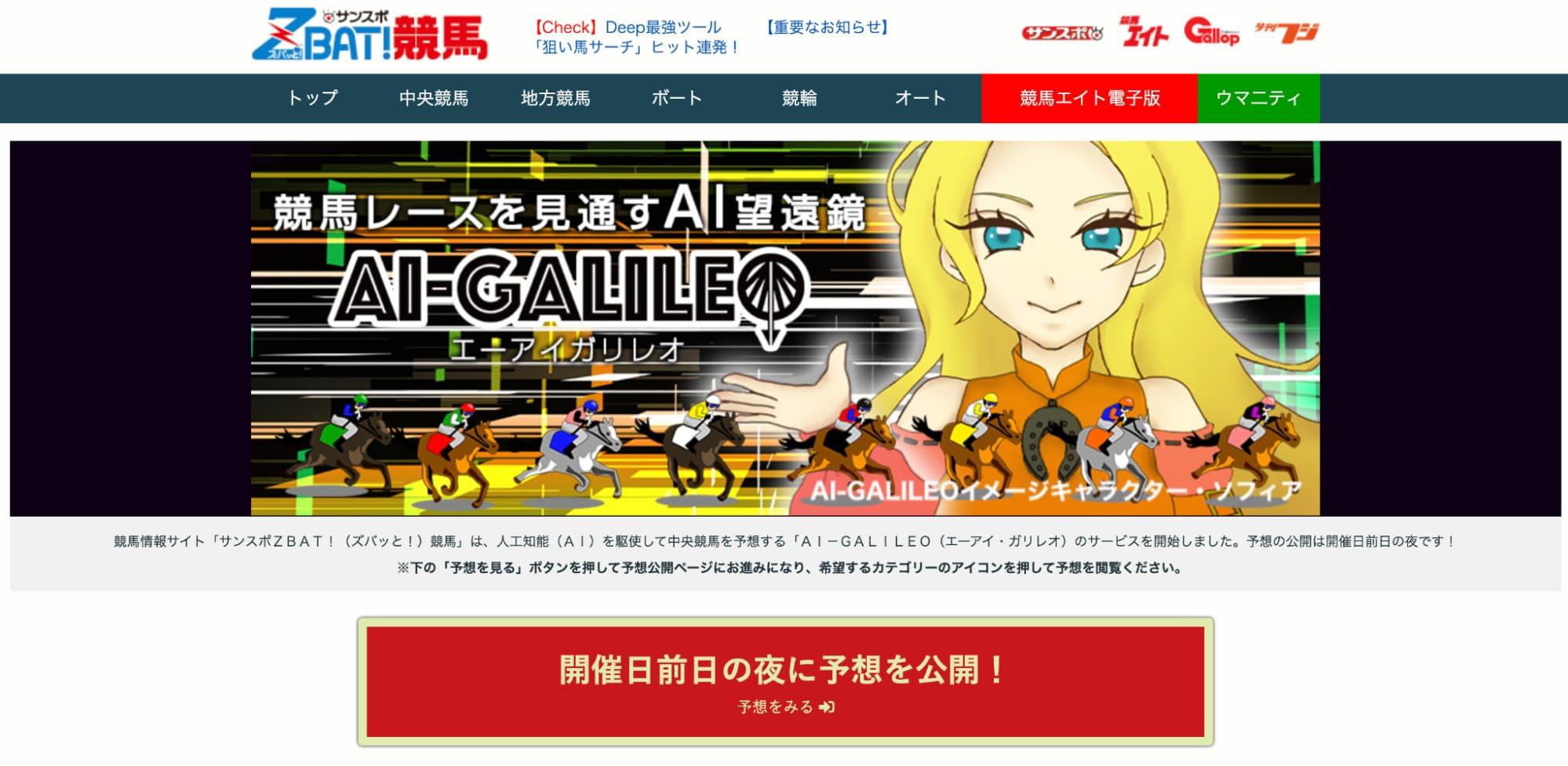 AI-GALILEO