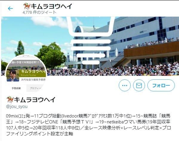 キムラヨウヘイの最新の競馬予想はTwitterをチェック