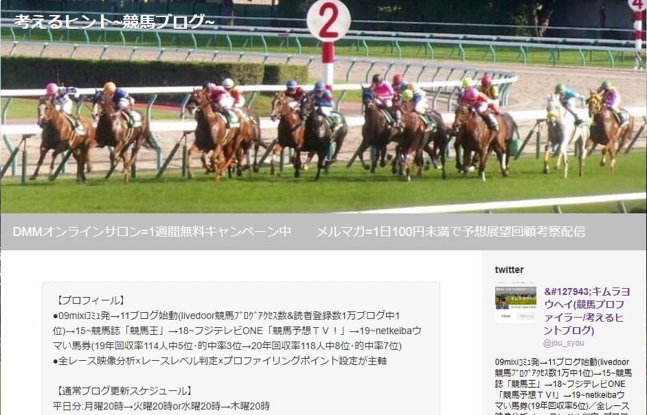 考えるヒント~競馬考察ブログ~