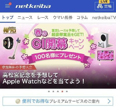netkeiba.comにアクセス