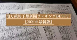 地方競馬予想新聞おすすめランキングBEST5【2021年最新版】
