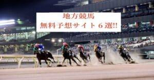 地方競馬の全レースの予想が無料で見れるサイトベスト6