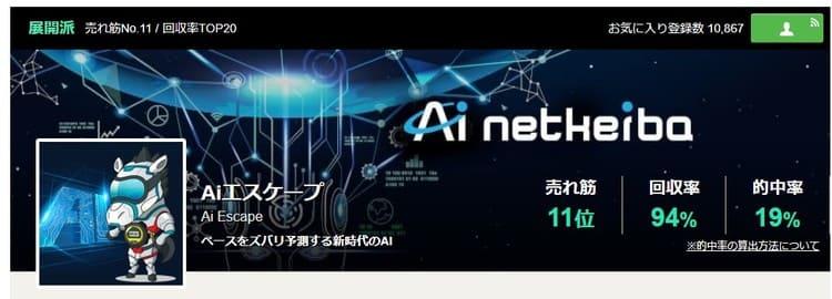 AI 競馬予想 無料6