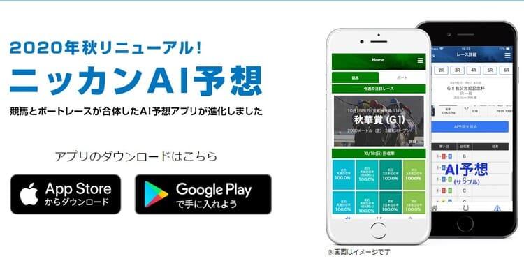 AI 競馬予想アプリ1