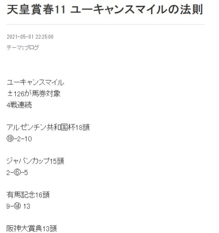 競馬予想ブログアメーバ11