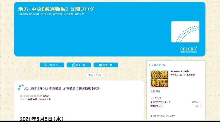 競馬予想ブログアメーバ6