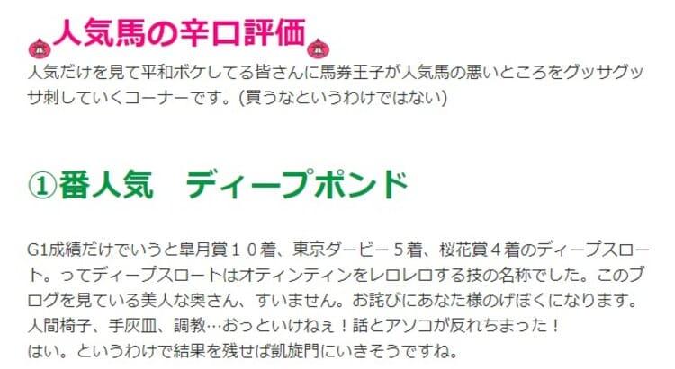 競馬予想ブログアメーバ3