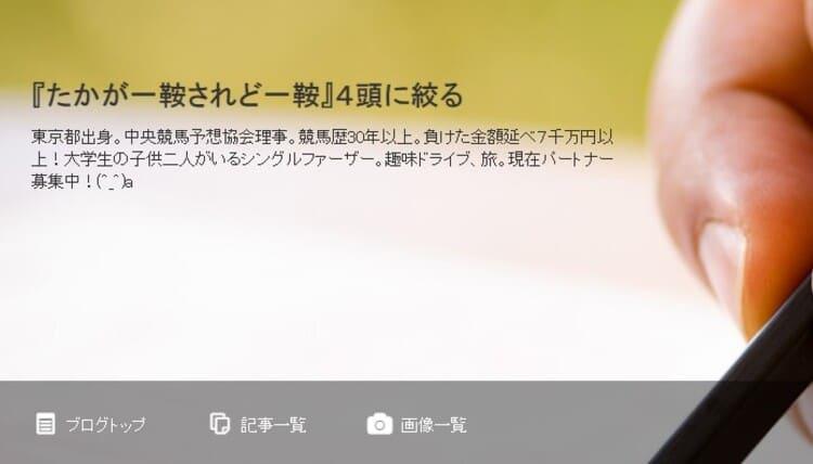競馬予想ブログアメーバ4