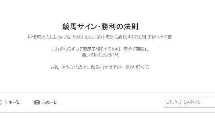 競馬予想ブログアメーバ10