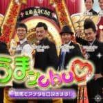 競馬予想ブログ「うまんちゅ予想芸人馬券」の芸人予想は当たるか検証!!