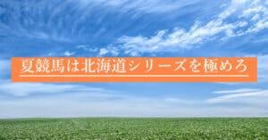 夏競馬で勝つには北海道シリーズの理解を深めることが勝利への道筋!