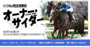 競馬予想ブログの「小宮城の馬主馬券術オーナー・サイダー」は当たるのか検証!