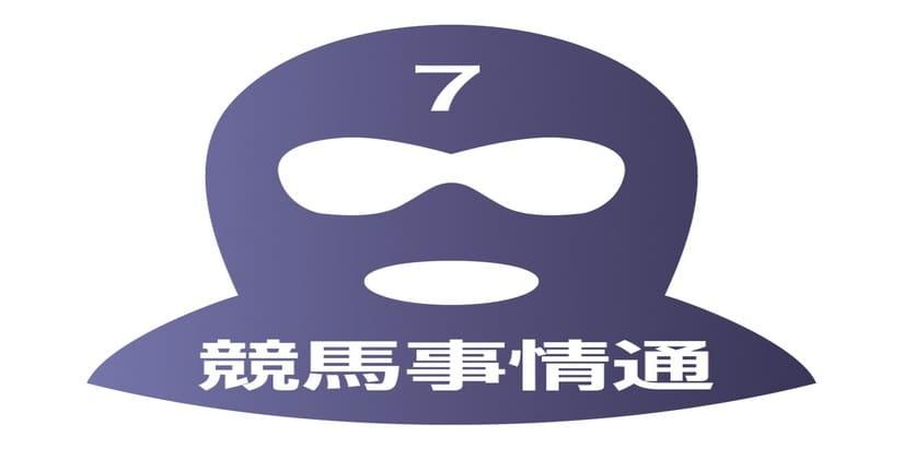 覆面馬主7号