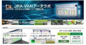 競馬予想ソフトはJRA-VANデータラボを使え!月額たった2090円
