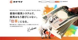 競馬予想サイト【カチウマ】を検証!悪徳グループが運営していた!